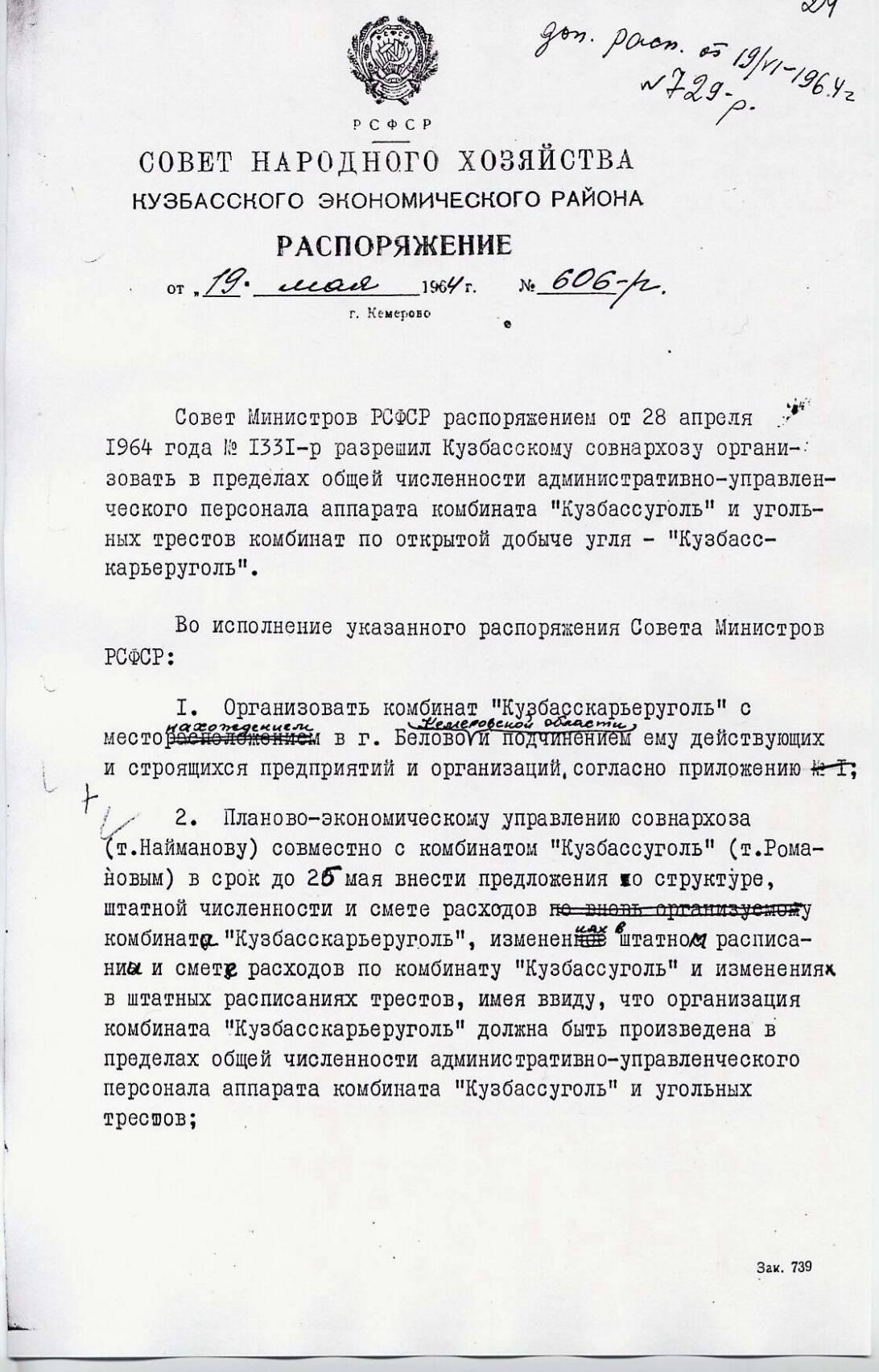 «Кузбассразрезуглю» - 55!